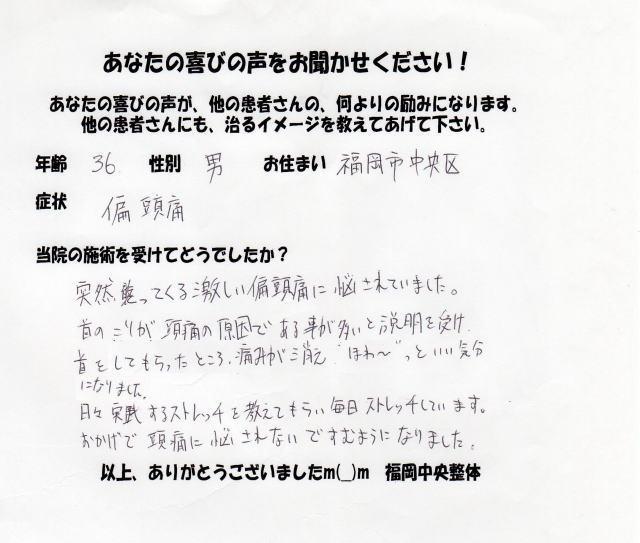 福岡市中央区六本松の痛みしびれ専門の女性の口コミ評判整体。