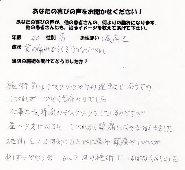 福岡整体の口コミ評判、人気ランキング、おすすめ度。