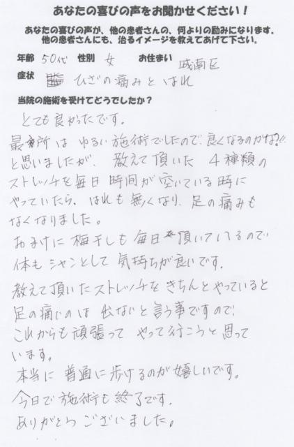【口コミ】膝痛の患者さま/福岡市中央区六本松の整体