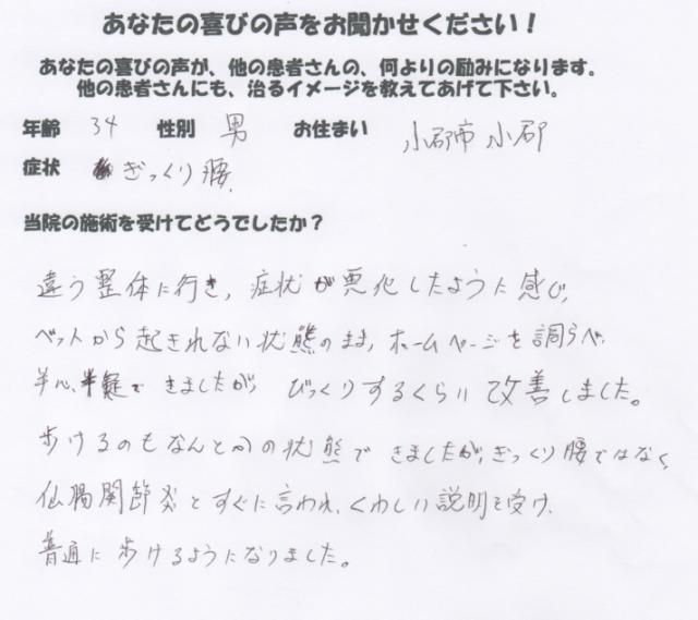 【腰痛-福岡-整体】・・・腰痛の口コミ整体アンケート