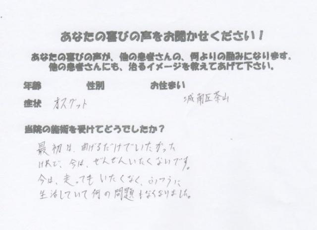 【成長痛・オスグッド病】・・・福岡市中央区大濠の患者さま(福岡中央区整体)