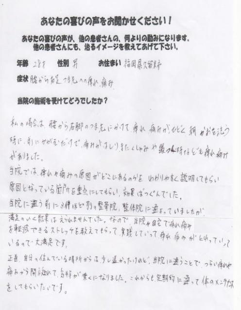 【腰痛・坐骨神経痛のアンケート】・・・福岡市早良区原の患者様