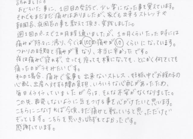 【腰痛・椎間板ヘルニアの症例】・・・福岡市早良区原
