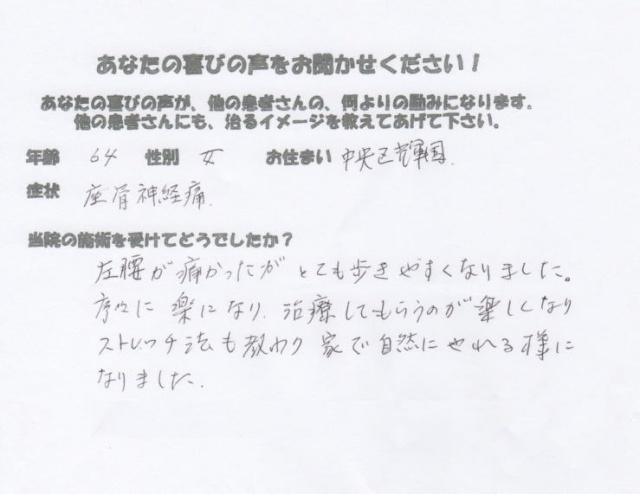 【腰痛・坐骨神経痛】・・・福岡市中央区平尾の患者さま(福岡中央区整体)