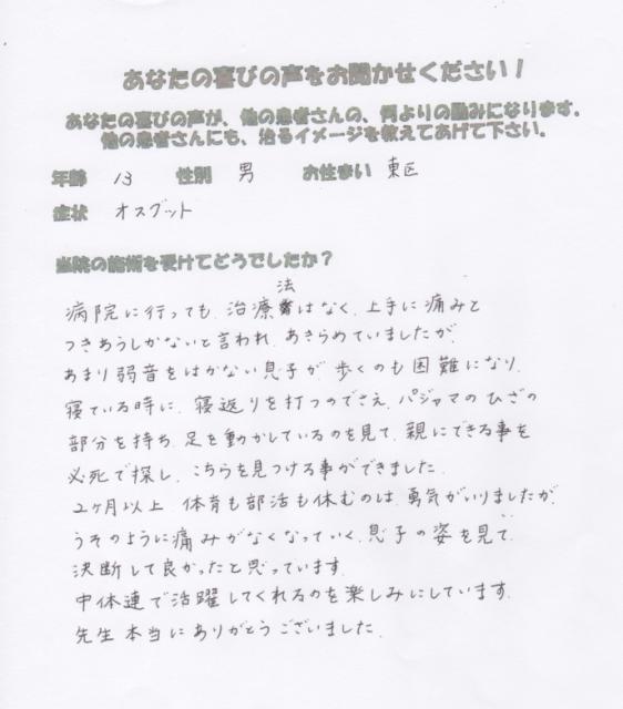 【オスグット病の症例-福岡市-整体】・・・六本松の整体院
