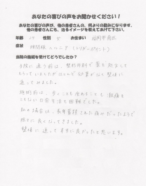 【腰痛・坐骨神経痛の症例】・・・福岡市中央区平尾の患者さま(福岡中央区整体)