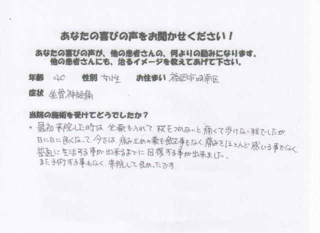 【坐骨神経痛・腰痛-福岡市-整体】・・・福岡市中央区薬院の女性患者さま(福岡中央区整体)