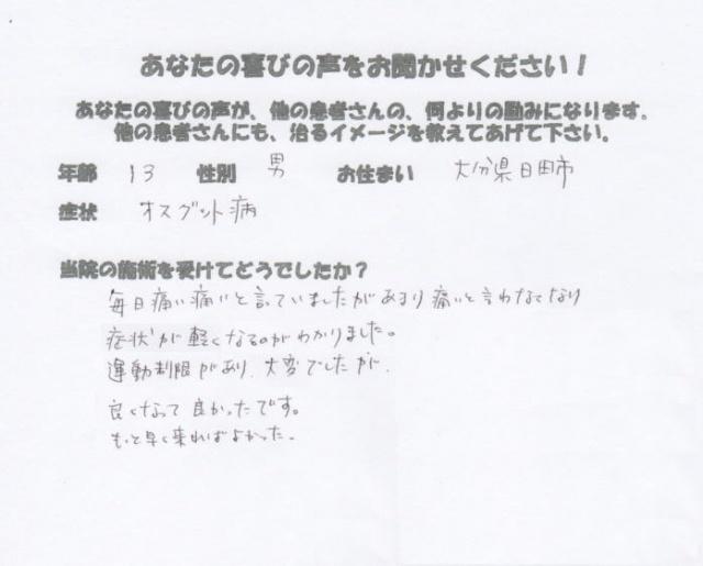 【オスグット病の症例-福岡市-整体】・・・福岡中央区整体