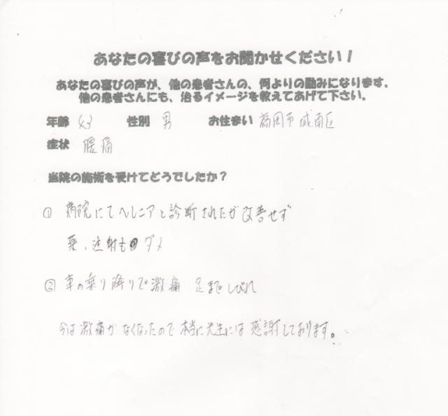 【腰痛・椎間板ヘルニア・しびれ】・・・福岡中央区整体(人気ランキングで評判)