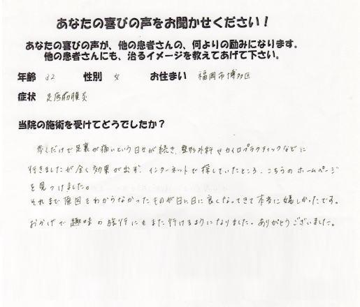 福岡市中央区六本松の人気口コミランキングで評判おすすめの整体