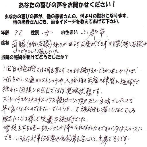 【福岡中央区整体】・・・患者さまの感想・おすすめクチコミのアンケート結果(人気ランキングで評判)