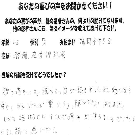 【福岡中央区整体】・・・おすすめクチコミのアンケート(人気ランキングで評判)