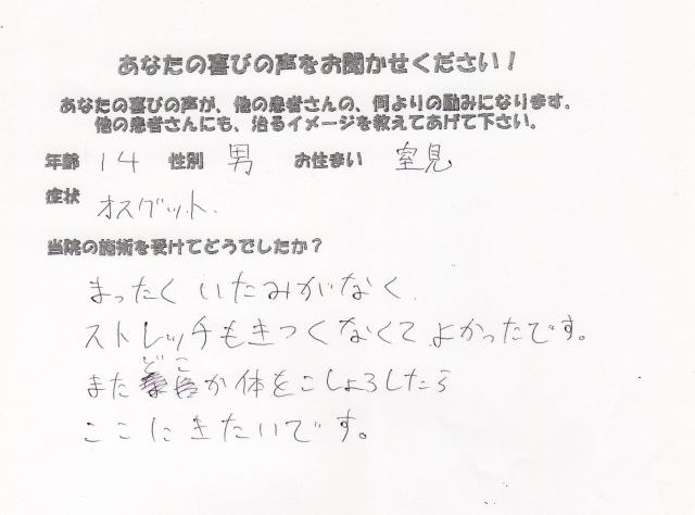 福岡市早良区室見の患者さんのおすすめ評判。(人気ランキングで評判)