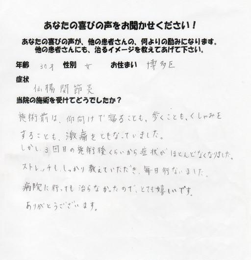 [女性]仙腸関節痛のアンケート-福岡市城南区友丘の患者さま