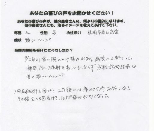 福岡整体・・・頚椎ヘルニア、腕の痺れの口コミ評判評価。