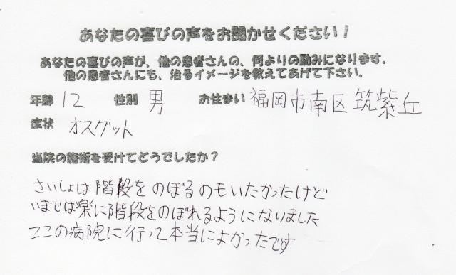 口コミで人気のおすすめ評判の福岡整体。