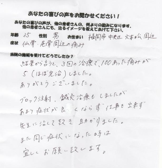 福岡中央整体、福岡市中央区六本松の口コミ人気のおすすめ整体院。