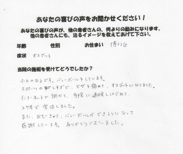 福岡市中央区六本松の人気口コミランキングでおすすめのオスグッドの整体院。
