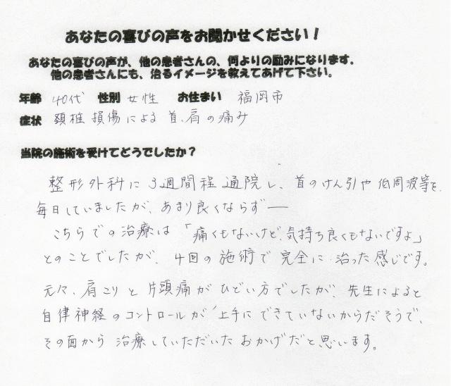 福岡市中央区六本松の人気口コミランキングで評判おすすめの六本松の整体院。