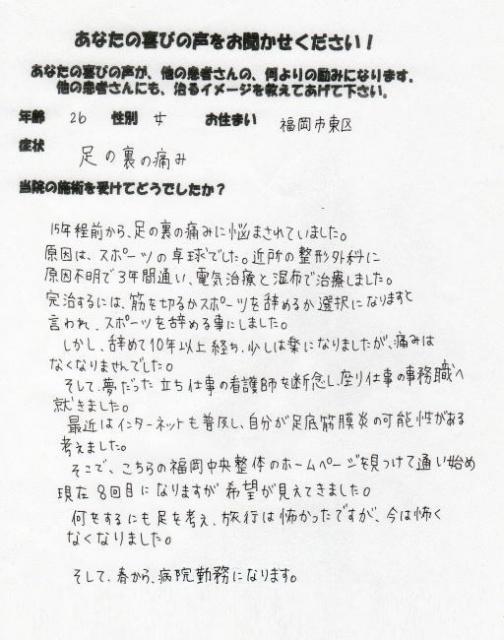 福岡市中央区六本松の整体、人気口コミランキングで評判おすすめ