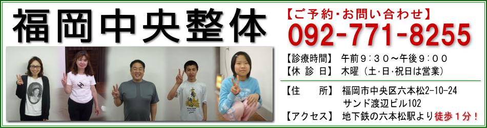 福岡中央整体 – 福岡市中央区六本松