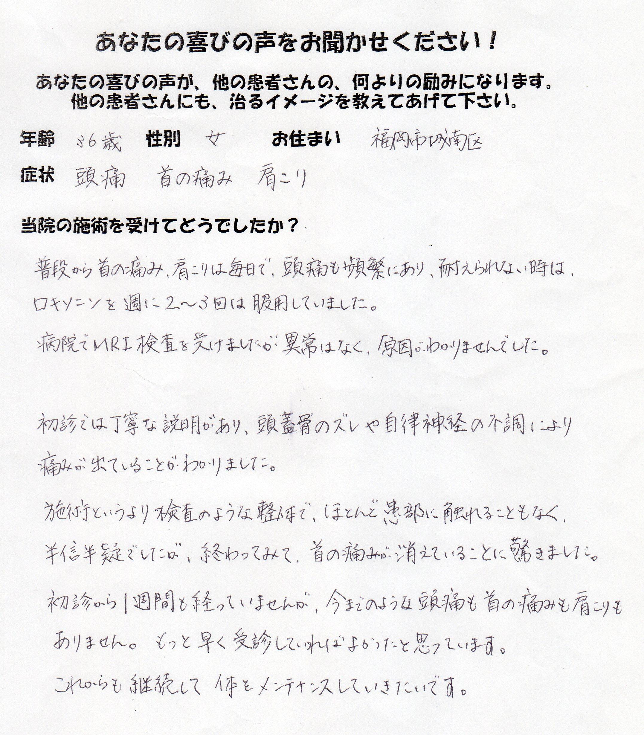福岡市中央区、城南区、早良区の人気ランキングで女性におすすめ整体、腰痛、坐骨神経痛、首痛