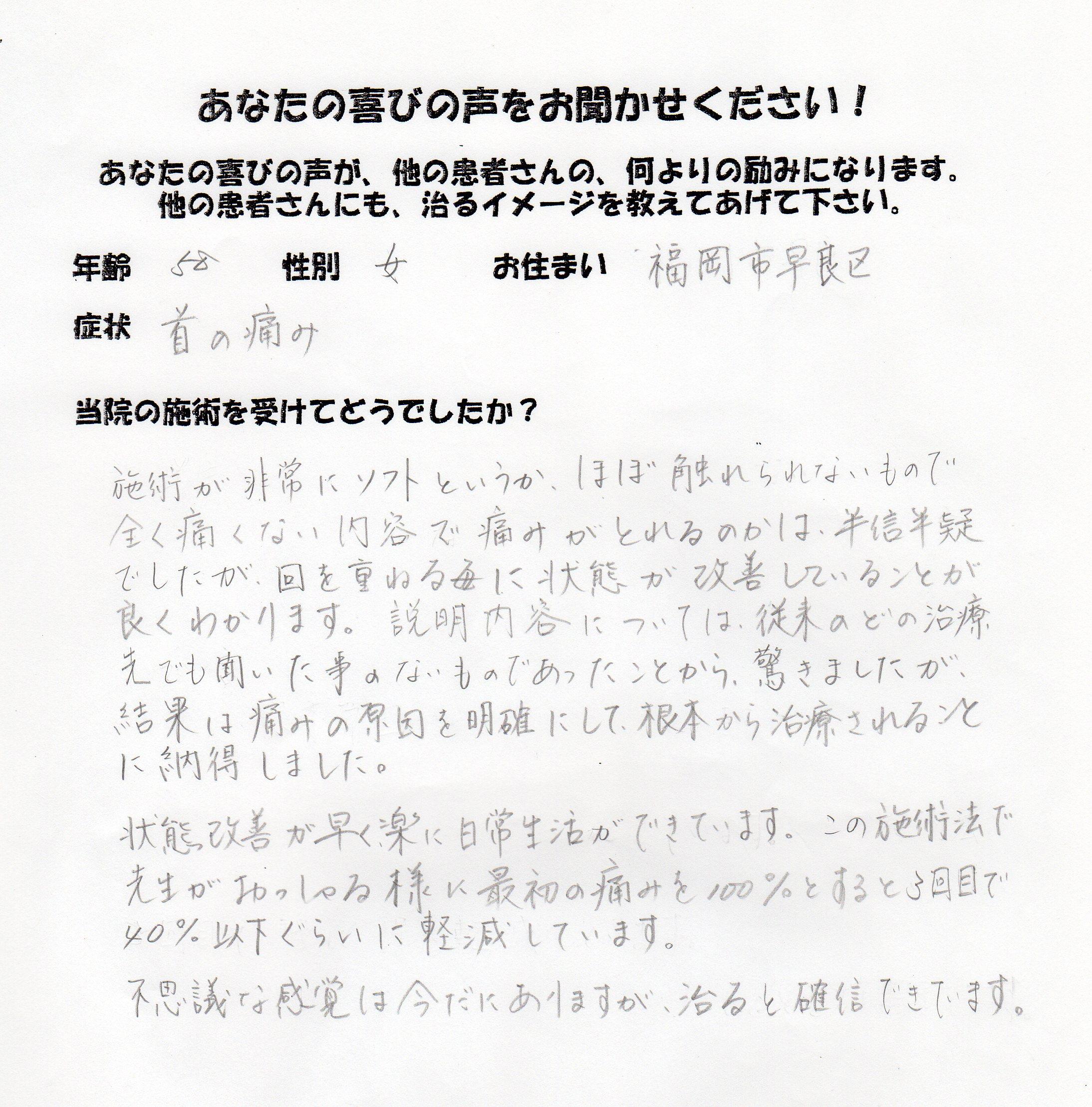 首こり、首痛は福岡市中央区、福岡市城南区の福岡整体が評判オススメ。