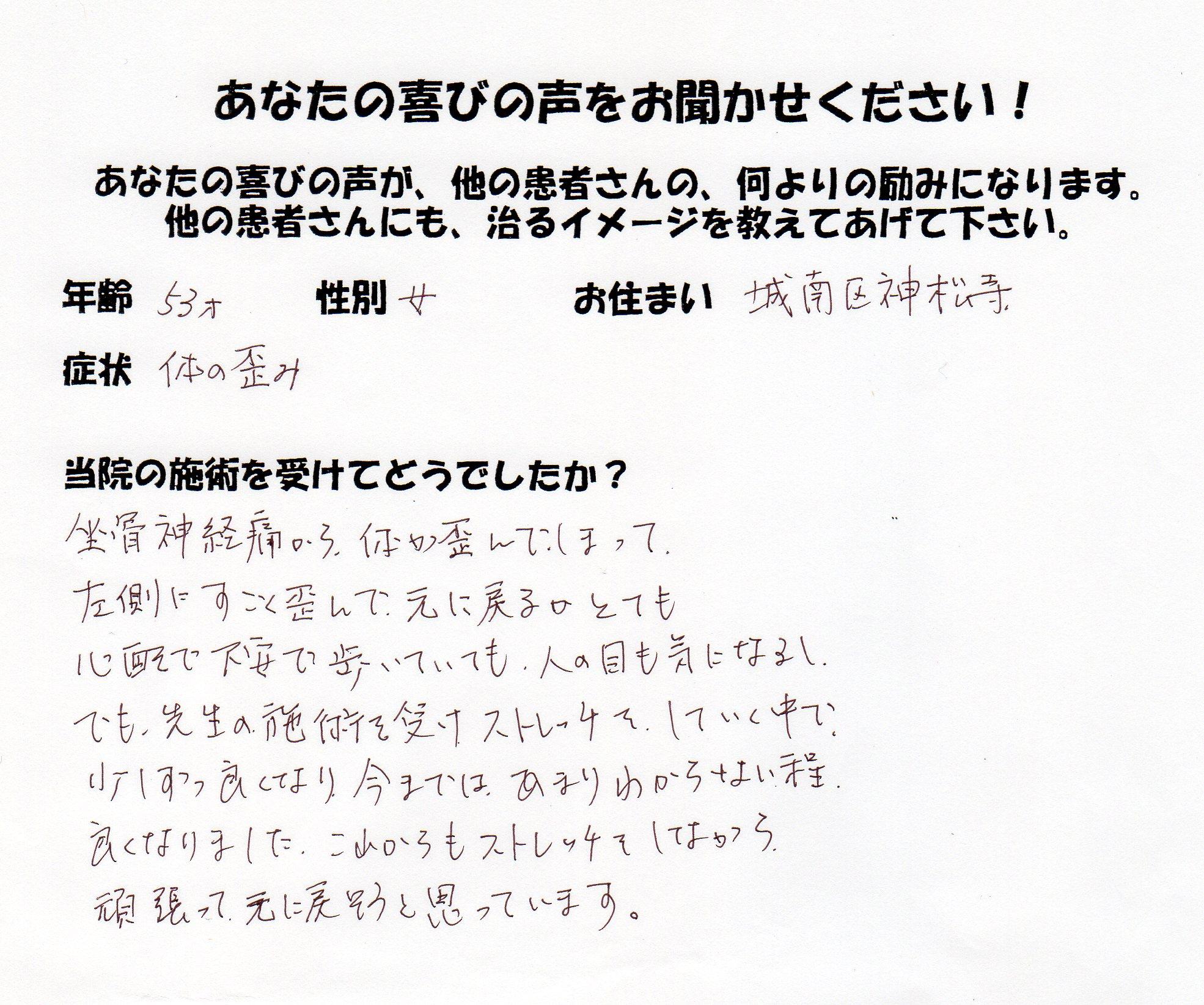 福岡市中央区、城南区、早良区の女性に人気の腰痛整体、坐骨神経痛、首こり、頭痛