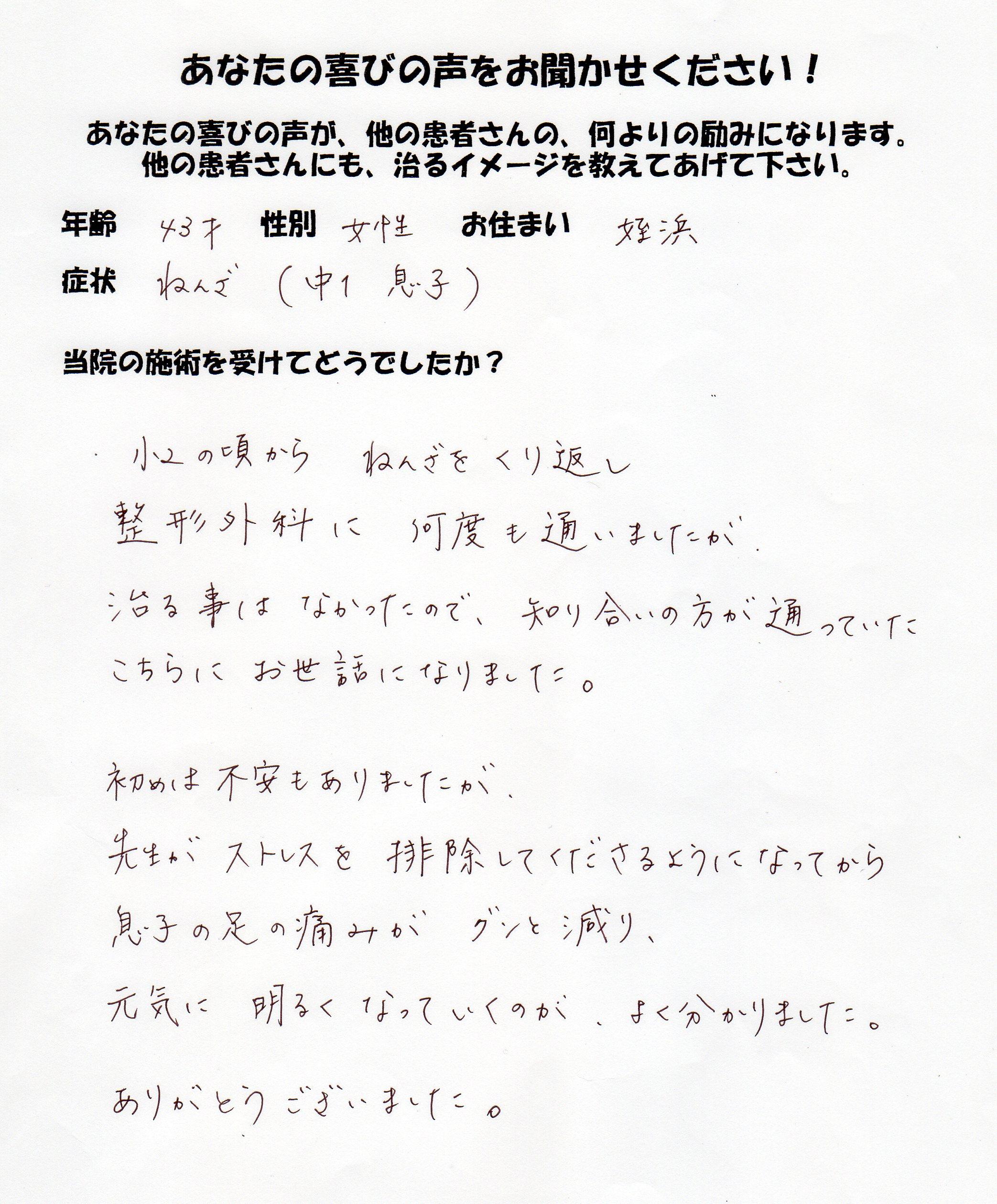 福岡市中央区、城南区、早良区の人気ランキングで女性に口コミおすすめは福岡腰痛整体、福岡坐骨神経痛整体