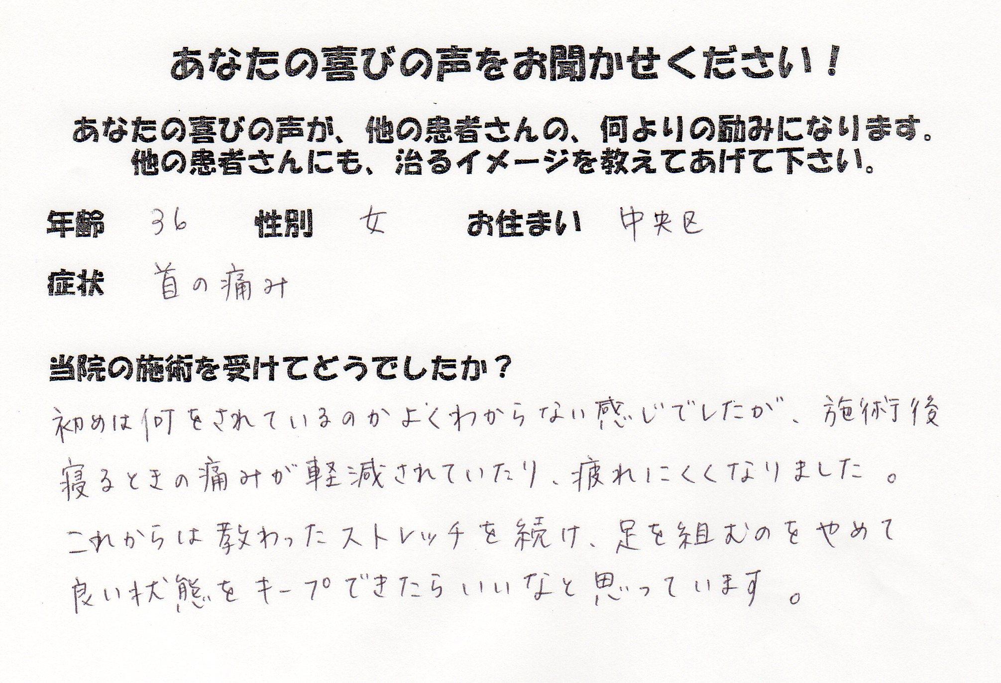 福岡市中央区、福岡市城南区の首痛、首こり、肩こりは六本松の福岡首こり整体が評判人気。