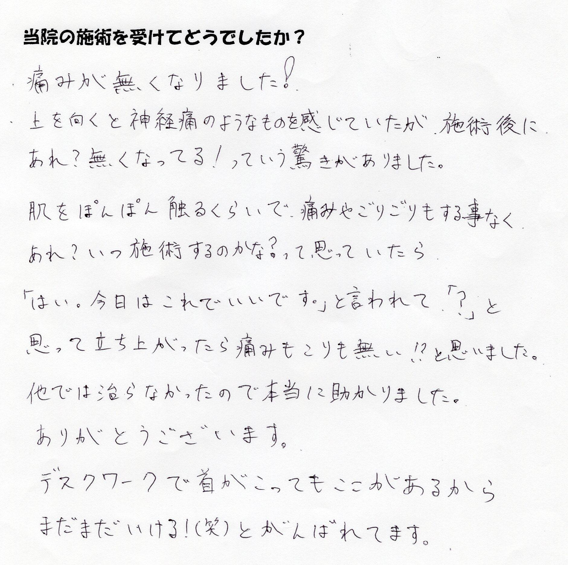 福岡市中央区、城南区の首痛、首こり、肩こり、腰痛は女性人気の福岡整体へ。