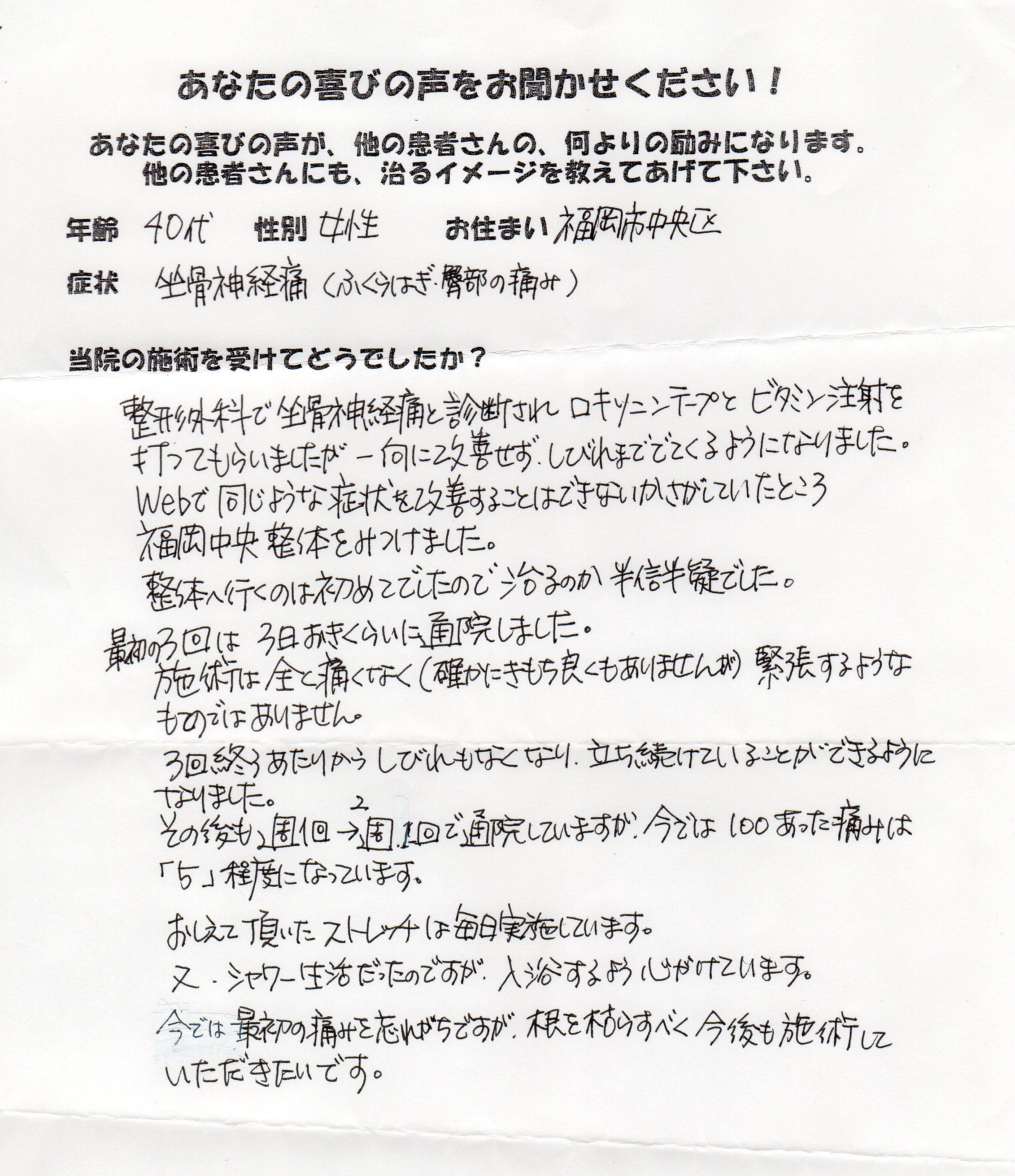 福岡整体・・・坐骨神経痛、腰痛、痺れで口コミ人気の整体院。