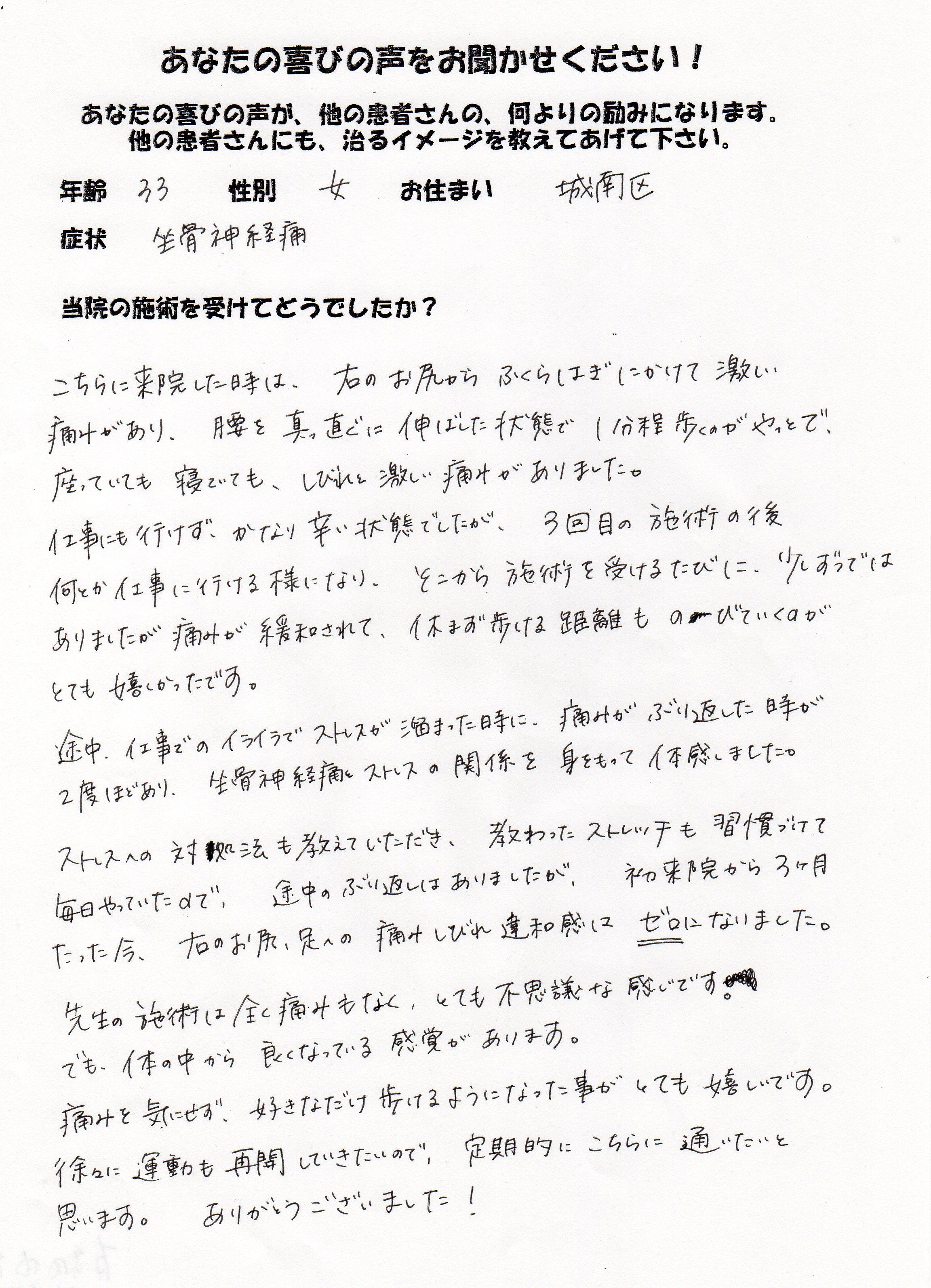 福岡市坐骨神経痛、福岡市椎間板ヘルニアは六本松の福岡腰痛整体が口コミ人気。