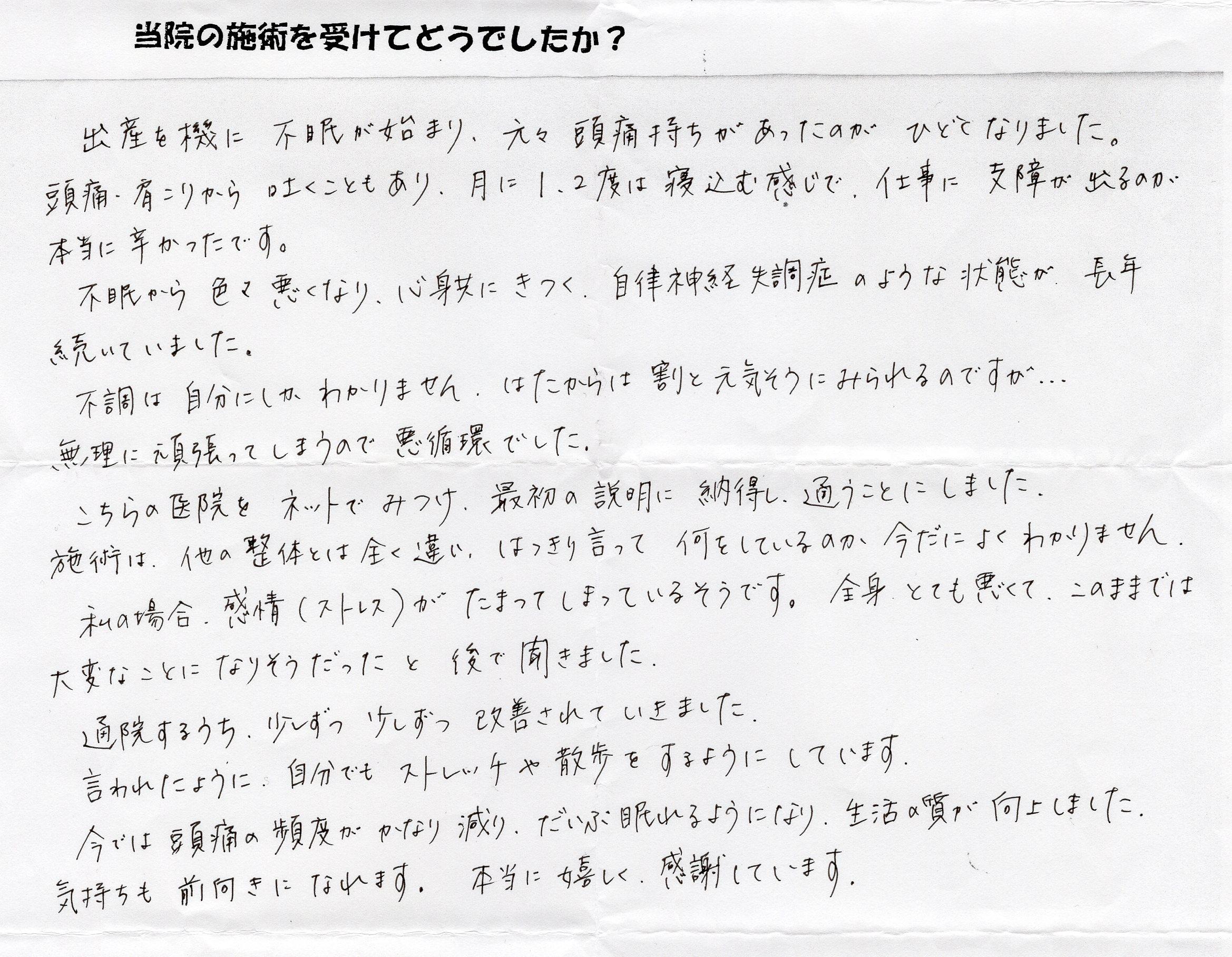 頭痛、片頭痛、首こり、目眩、自律神経失調症は福岡市中央区の六本松整体院。