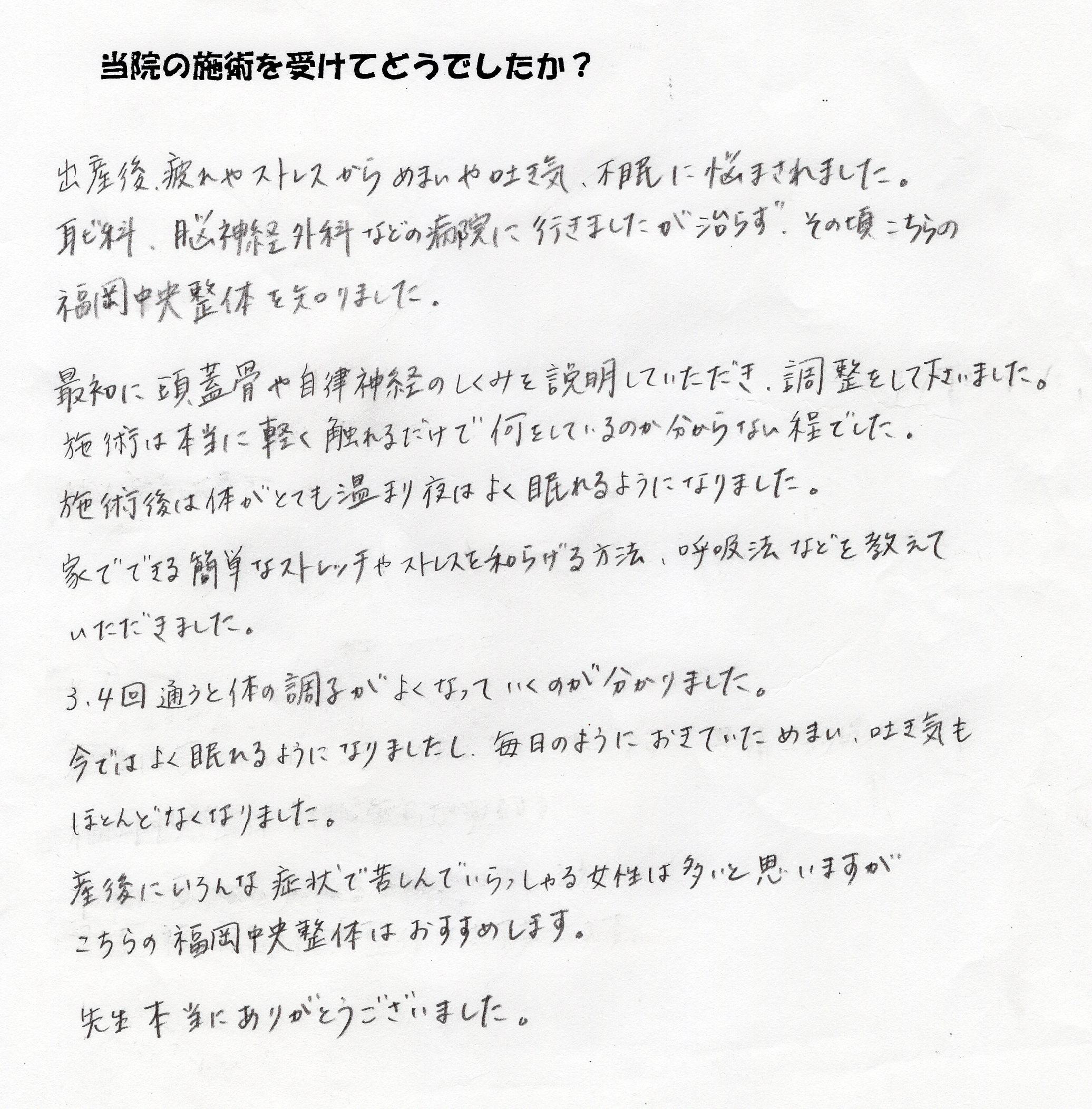 耳鳴り、ふらつき、めまい、メニエール病で評判おすすめな福岡腰痛整体。