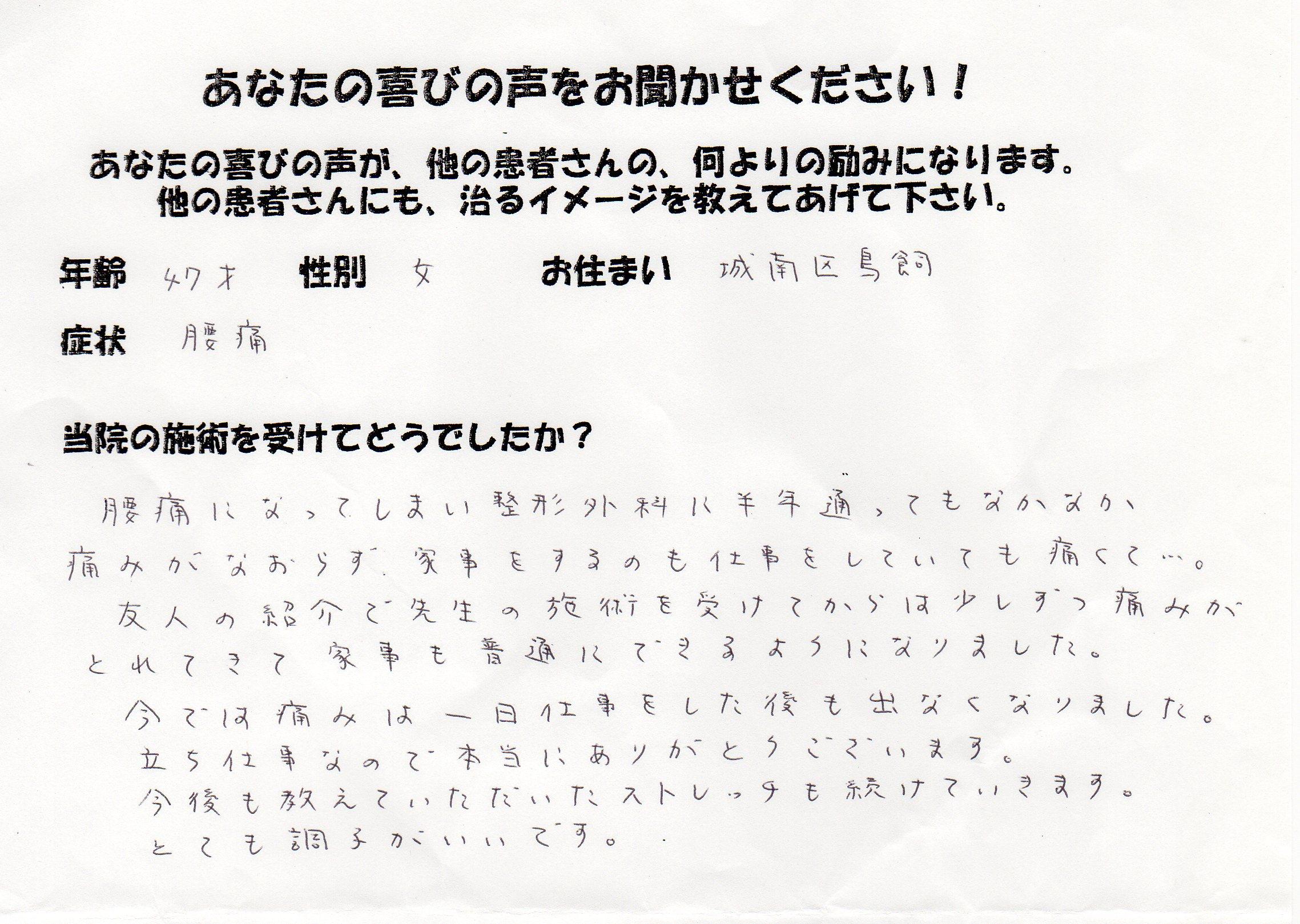 福岡市坐骨神経痛、福岡市椎間板ヘルニアは腰痛専門の福岡中央区整体が評判で人気。