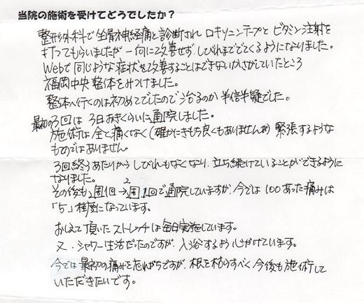 六本松の福岡整体は頭痛、坐骨神経痛、腰痛、痺れで口コミ人気の整体院。