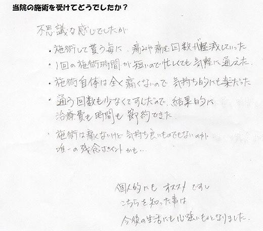 福岡市城南区の整体の女性の口コミ人気評判。首こり、首痛、頭痛、腰痛、肩こり、膝痛、メニエール病、目眩、ふらつき。