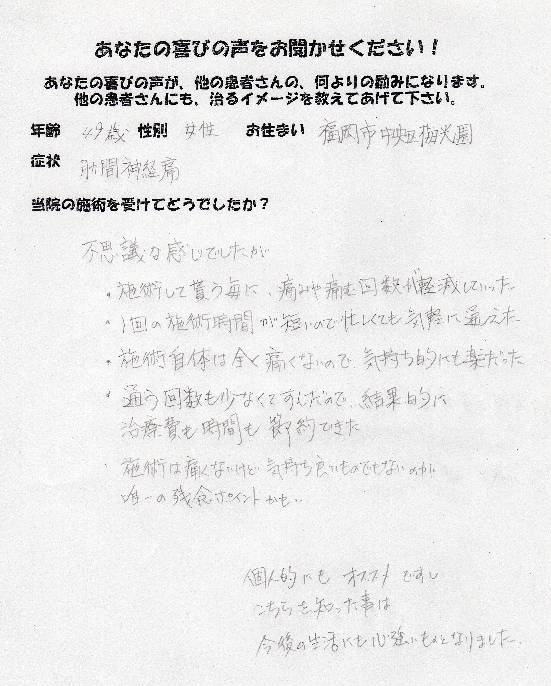 福岡市城南区の整体-口コミ体験談・・・首こり、首痛、頭痛、腰痛、肩こり