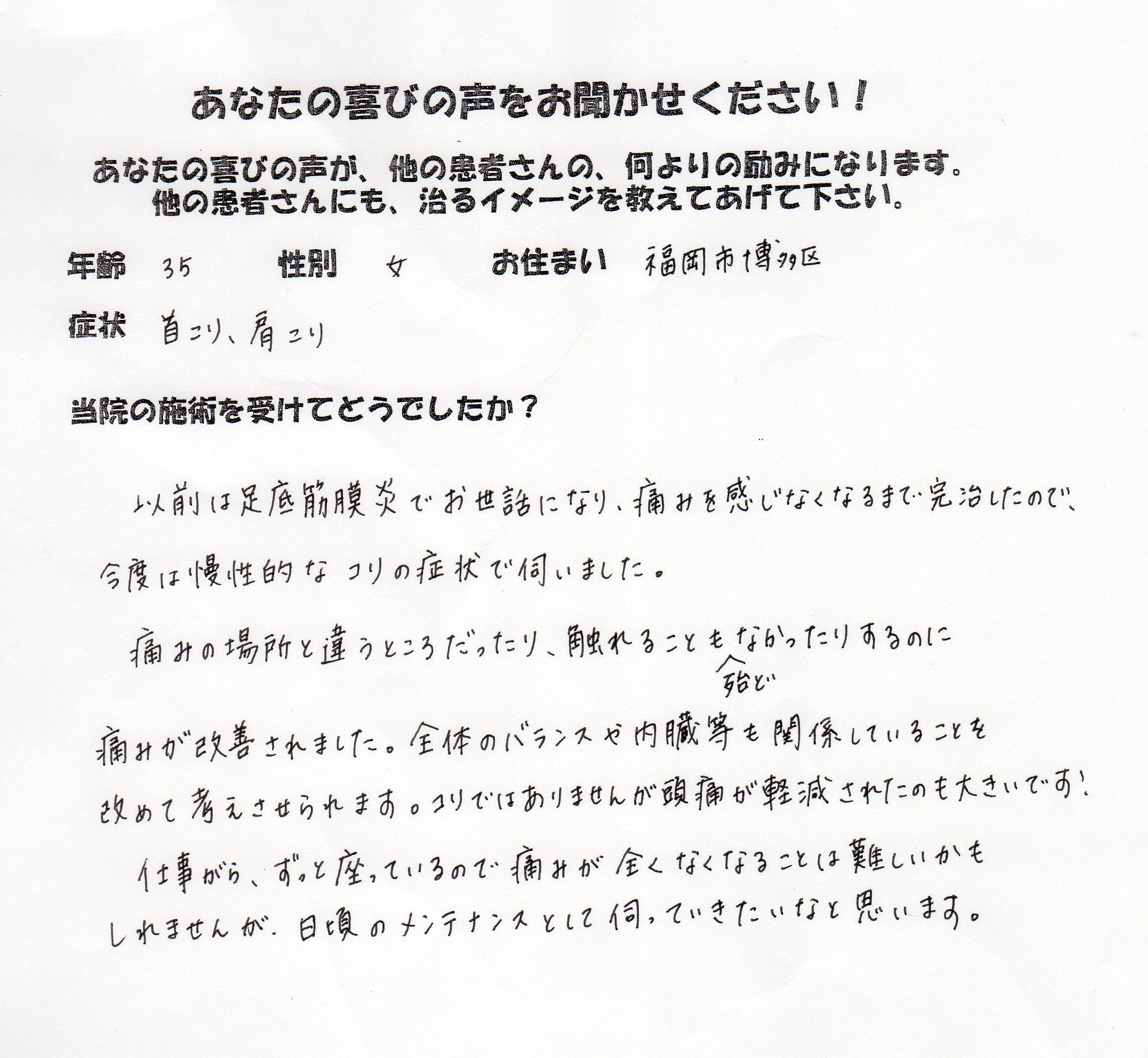 福岡市中央区、福岡市城南区の首こり、首痛、肩こりは福岡首こり整体院がおすすめ。
