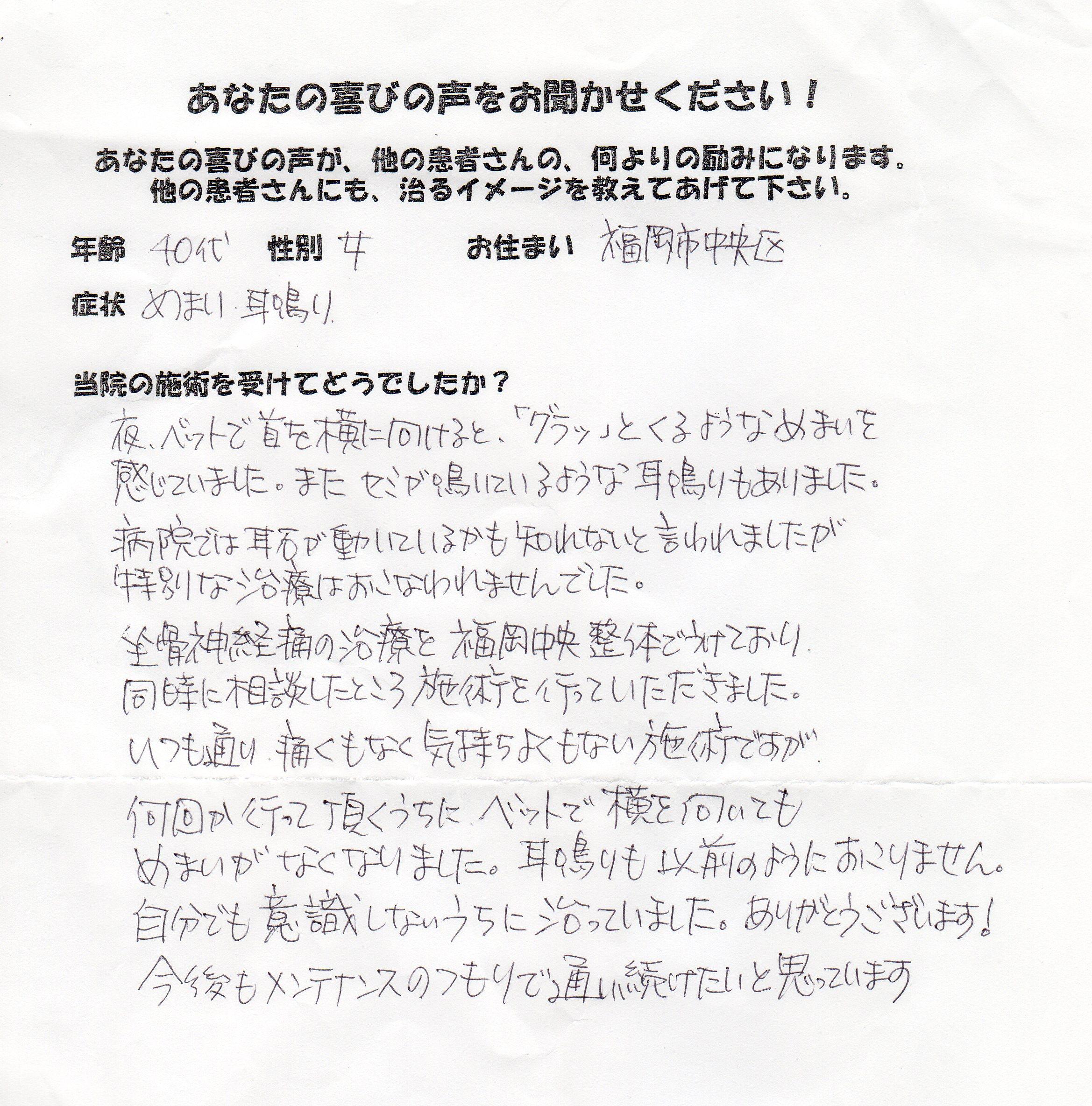 耳鳴り、目眩、眩暈、ふらつき、メニエール病、難聴、腰痛は福岡市中央区の腰痛整体院