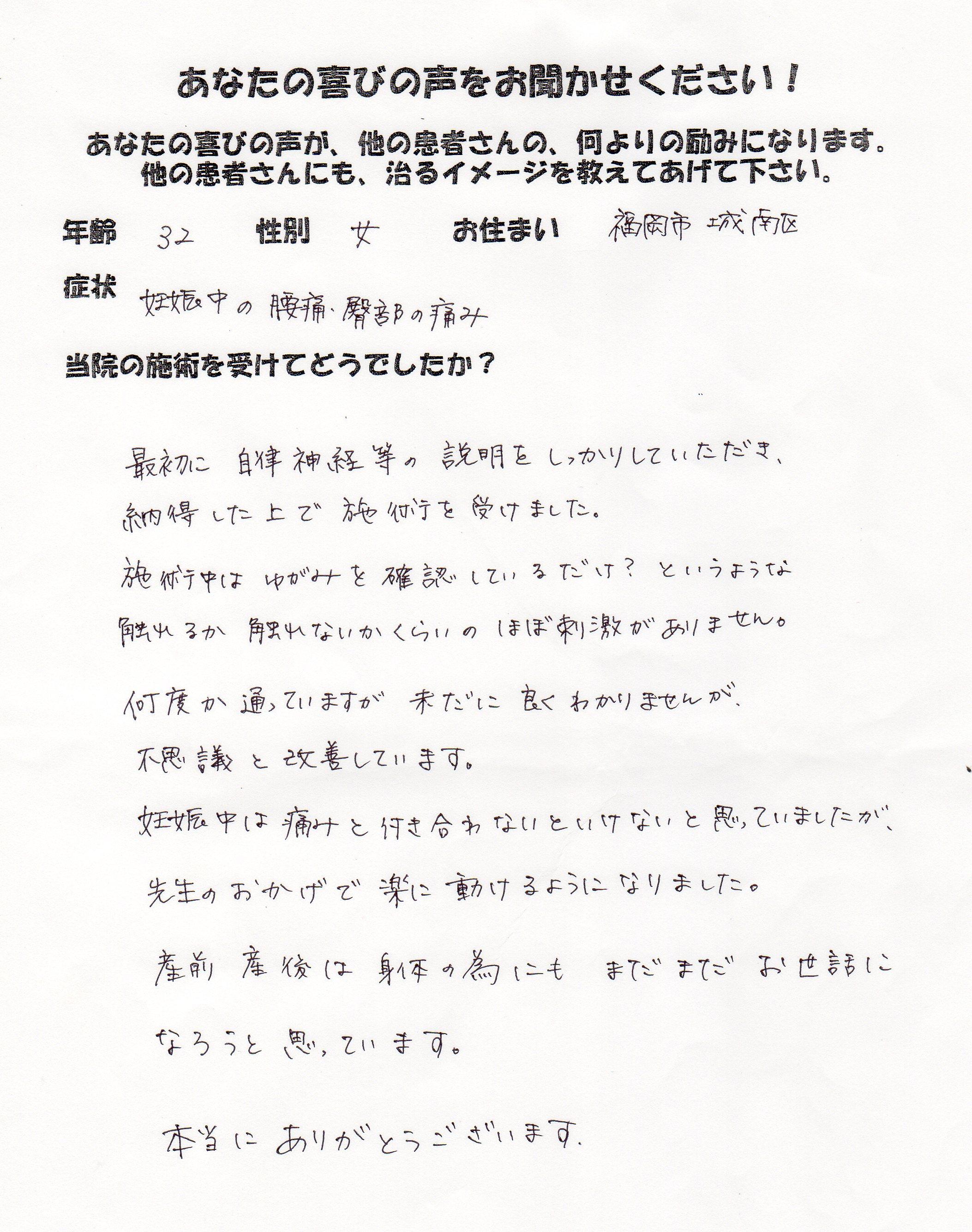 頭痛、首こり、首痛、耳鳴り、目眩、ふらつき、難聴、妊婦の腰痛は福岡市中央区の腰痛整体