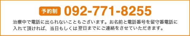 福岡市城南区と中央区の肩こり腰痛と頭痛、片頭痛の整体は福岡腰痛整体。