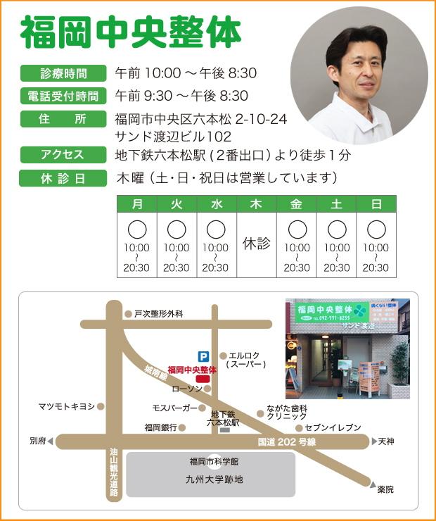 福岡市中央区と城南区の肩こり腰痛と頭痛、片頭痛の整体。福岡腰痛整体。